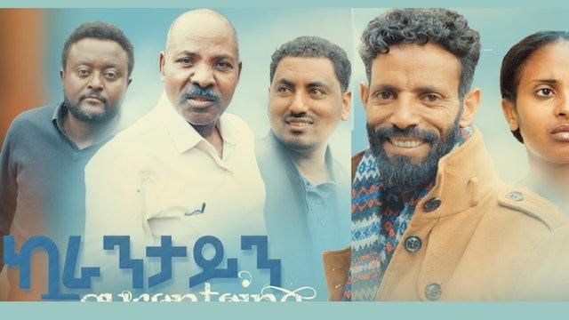 ኳራንታይን Quarantine Ethiopian movie 2020