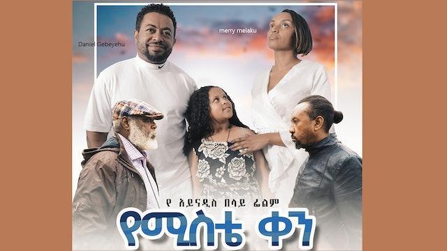 የሚስቴ ቀን Yemiste Ken Ethiopian film 2021