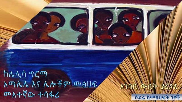 Lelisa Girma - Meategnaw Tesafari