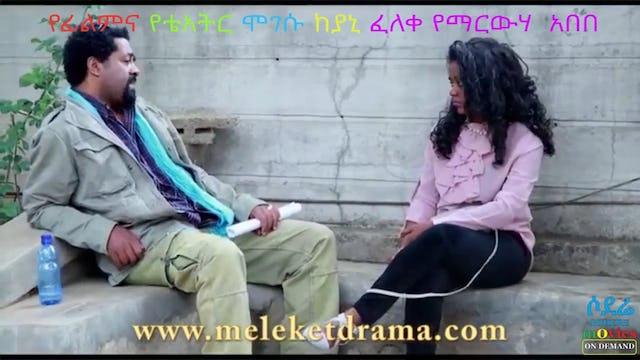 Actor Feleke Yemarweha Abebe filmography