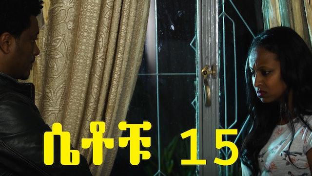 ሴቶቹ Part 15