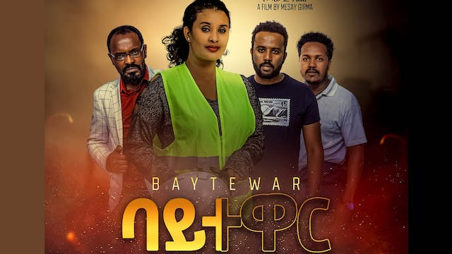 ባይተዋር Baytewar Ethiopian movie 2020