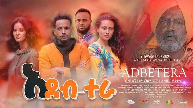 አደብ ተራ Adeb Tera Ethiopian film 2021
