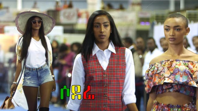 Fashion show in Addis July 2, 2018