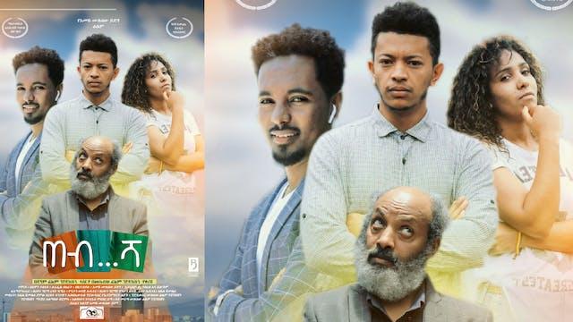 ጠብሻ ፊልም Tebsha Ethiopian film trailer