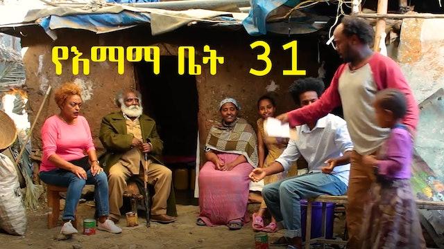 YeEmama Bet 31 - Asni Teshegnech