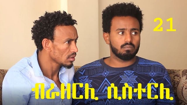 Brotherly Sisterly Episode 21 Meselal