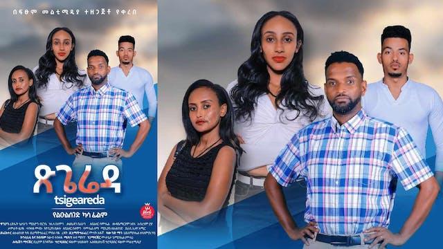 ጽጌሬዳ Tsegereda Ethiopian film trailer