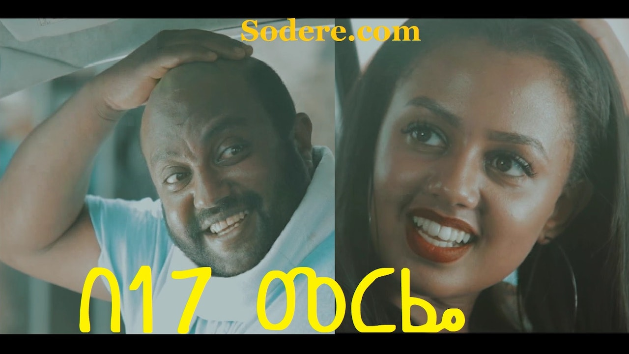 በ17 መርፌ Be17 Merfe