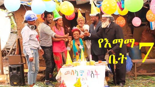 YeEmama Bet Episode 7 - Yeasni Ledet