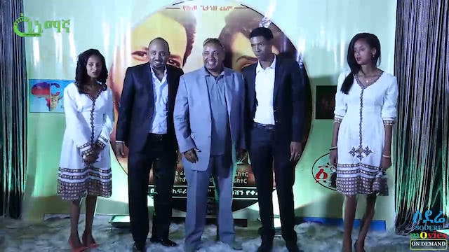 Ethiopian film program 10