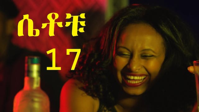 ሴቶቹ Setochu Part 17 - Finale