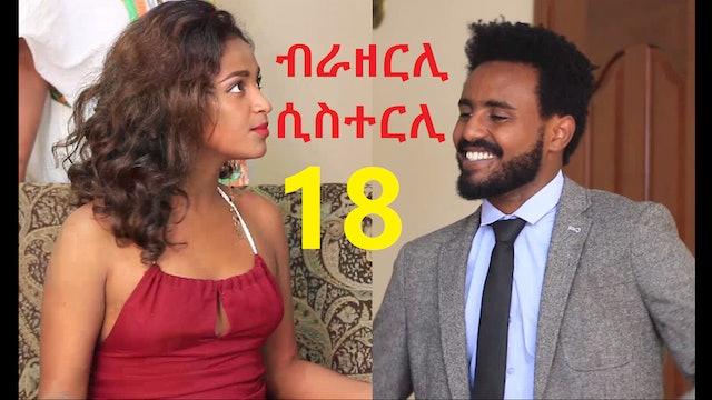 Brotherly Sisterly 18 - Lersergua Teterahu