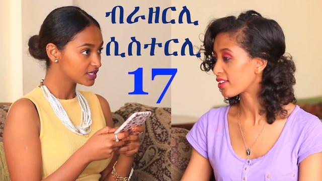 Brotherly Sisterly 17 Meri Eraseshin Chayi