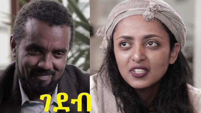 ገደብ ሙሉ ፊልም Gedeb full Ethiopian film