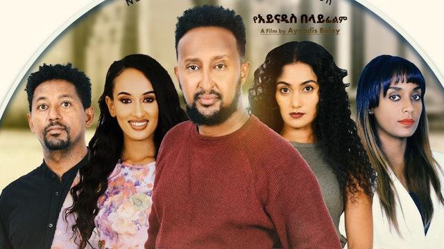 Seto Mekebel ሰጥቶ መቀበል Ethiopian film 20211