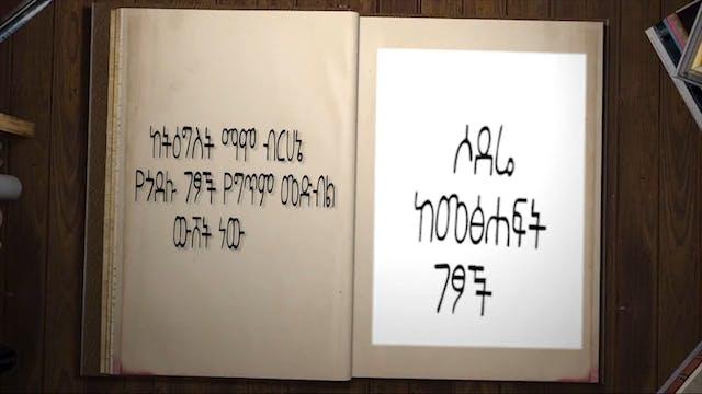 Tigist Mamo - Yegodelu Getsoch - Weshet