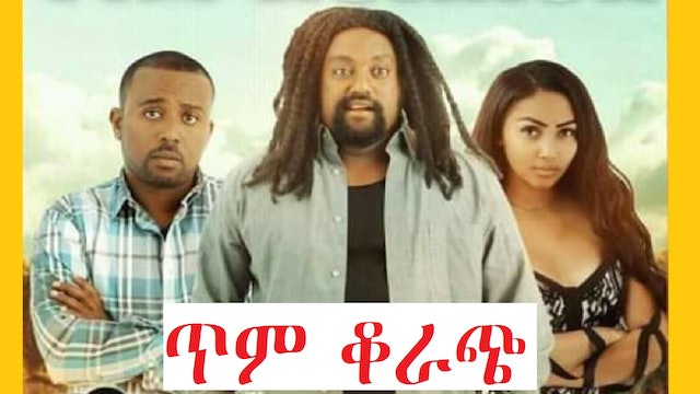 ጥም ቆራጭ Tim Korach Trailer