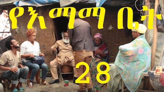 YeEmama Bet 28 - Tkelay Ministeru Kal...