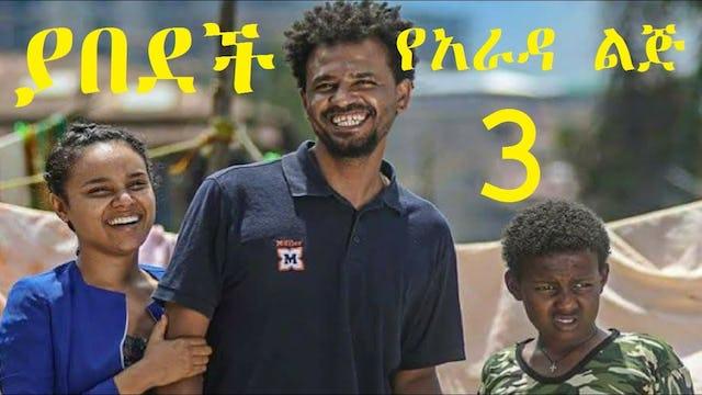 Ye Abedech - Ye Arada Lij 3