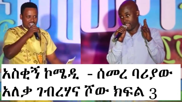 Semere Bariyaw - Aleka Gebrehana show  3