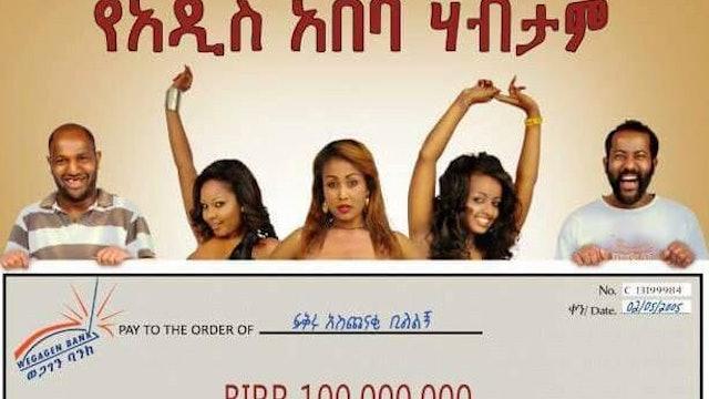 Ye Addis Ababa Habtam