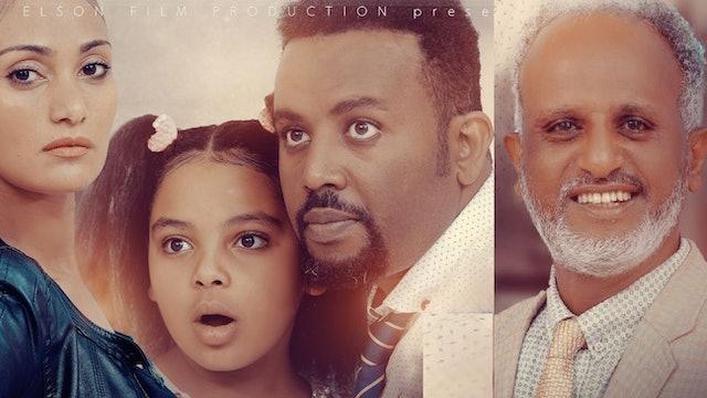 እንደአባት Ende Abat Ethiopian film 2020
