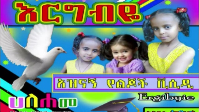 Ergebeye entertaining kids video