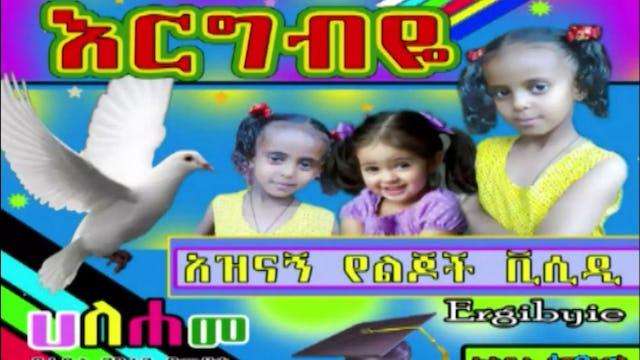 Ergebeye entertaining kids video