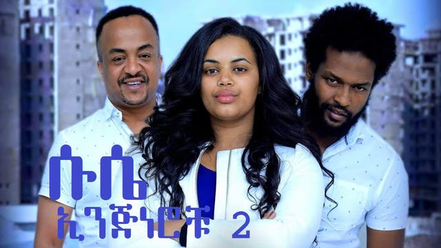 Suse (Engineerochu 2) ሱሴ Trailer