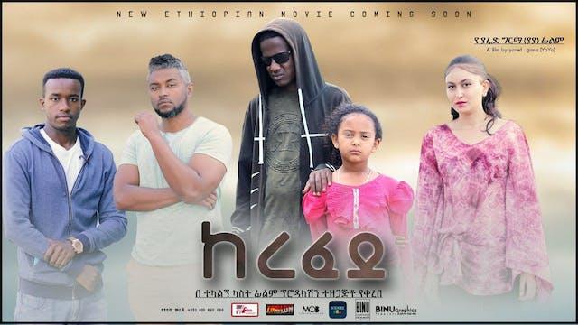 ከረፈደ Kerefede Ethiopian movie 2021