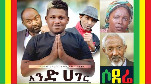 አንድ ሀገር And Hager Ethiopian movie trailer