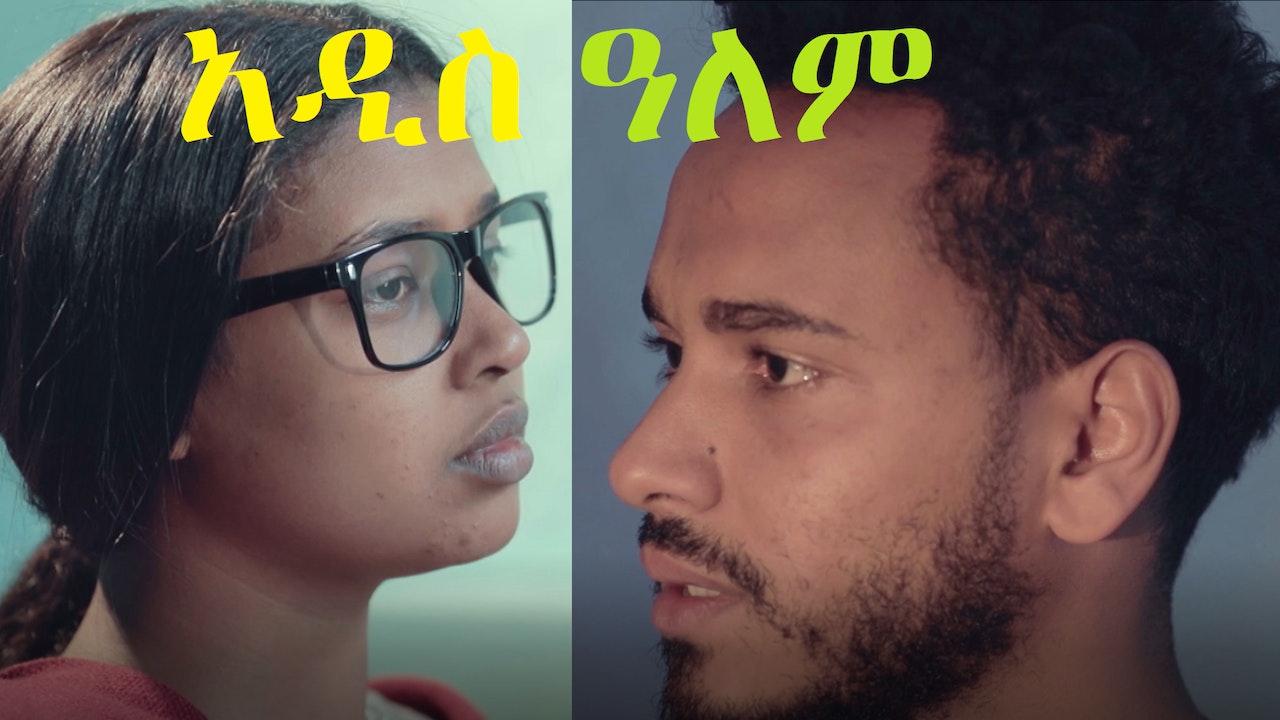 አዲስ ዓለም Addis Alem