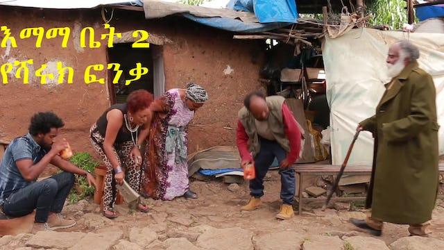 YeEmama Bet 2 - YeSharuk Fonka