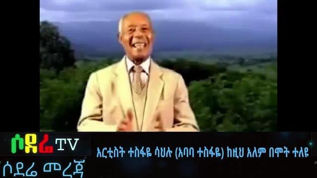 Children story narrator Tesfaye Sahilu died