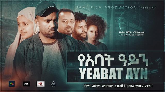 የአባት አይን YeAbat Ayen Ethiopian movie trailer