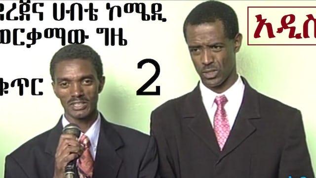 Werkamaw Zemen 2 - Dereje and Habte new comedy