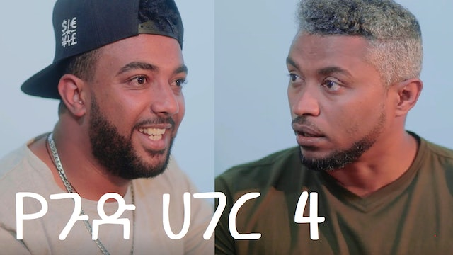 የጉድ ሀገር ክፍል 4 YeGud Hager Episode 4