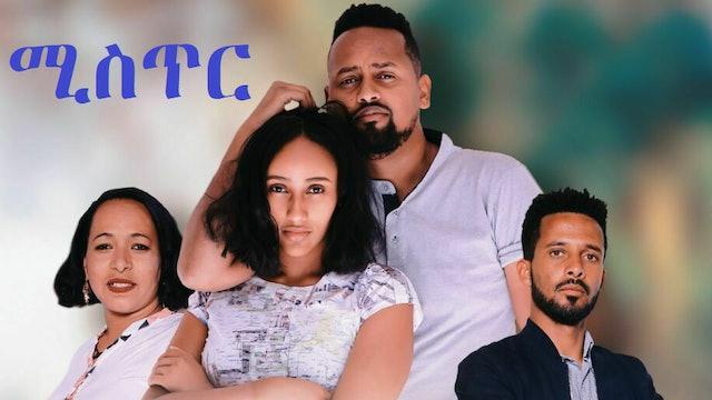 ሚስጥር Mister Ethiopian film 2021