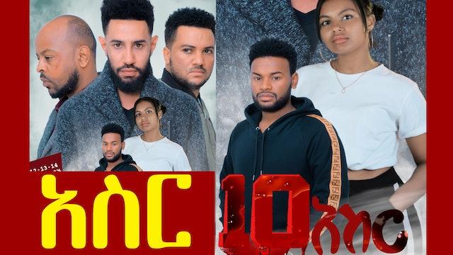 አስር Aser 10 Ethiopian film