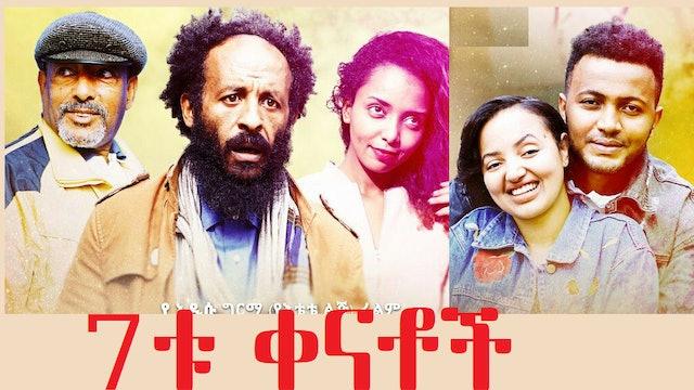 7ቱ ቀናቶች 7 Kenatoch Ethiopian movie trailer