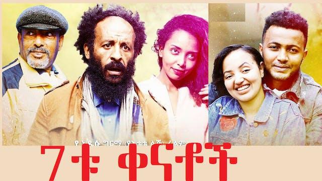 7ቱ ቀናቶች 7 Kenatoch Ethiopian movie tr...
