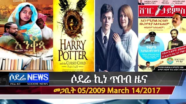 Sodere entertainment news march 18 2017