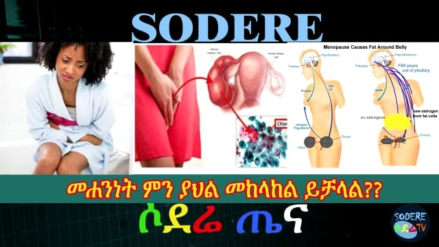 Is it possible to prevent infertility