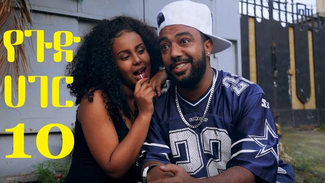 የጉድ ሀገር 10 Yegud Hager Episode 10