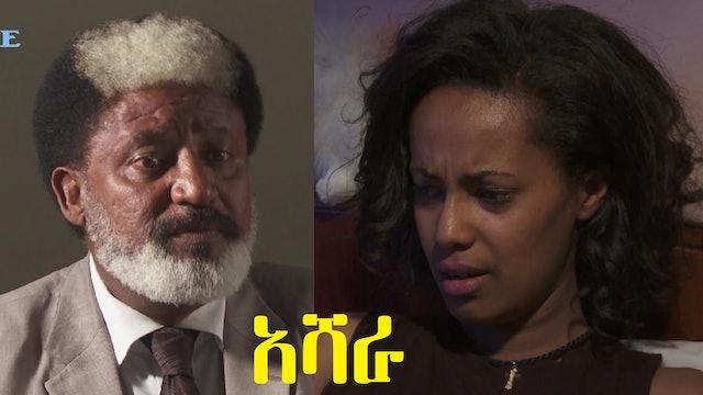 አሻራ ፊልም Ashara Ethiopian film trailer