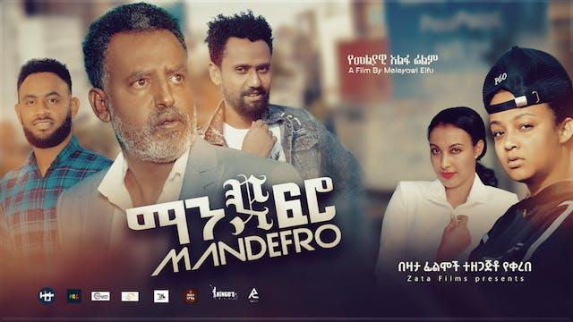 ማንደፍሮ Mandefro Ethiopian movie 2021