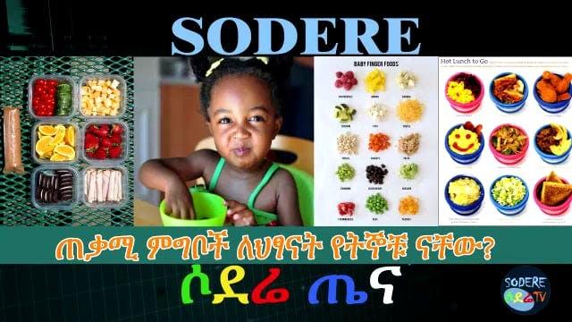 Best food for children health