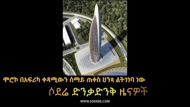 Morocco, China Sign Deal to Build Africa's Tallest Building