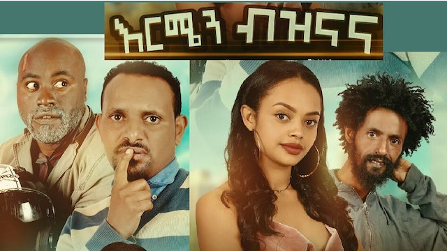 እርሜን ብዝናና Ermen Bezenana Trailer